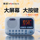 金正C-806老人收音機便攜式插卡小音箱充電迷你戶外音響MP3播放器W