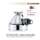 *免運*ACTION FLAME台灣製造...