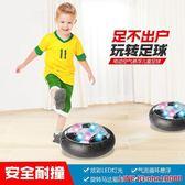 懸浮足球玩具室內親子互動體育兒童玩具電動七彩燈氣墊可踢可充電 一件免運盛典