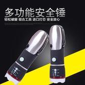 汽車安全錘車用逃生救生錘警示燈多功能手電筒車載工具破窗器用品  可可鞋櫃