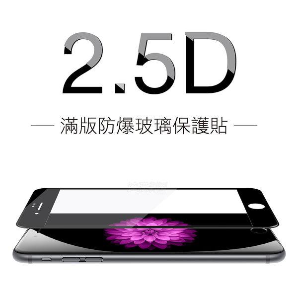 TWMSP★按讚送好禮★EyeScreen iPhone 7 2.5D滿版防爆玻璃9H保護貼(黑邊)