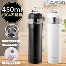 【日本AWSON歐森】450ML不鏽鋼真空保溫瓶/保溫杯(ASM-24)彈跳蓋/口飲式