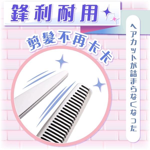 現貨 快速出貨【小麥購物】專業美髮剪刀 牙剪 平剪 專業美髮工具 打薄剪剪髮【Y379】