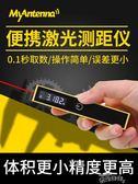 測距儀激光測距儀紅外線高精度測量儀激光尺量房儀距離手持尺子電子尺小LX【四月特賣】