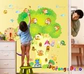 壁貼【橘果設計】嘻哈猴 DIY組合壁貼/牆貼/壁紙/客廳臥室浴室幼稚園室內設計裝潢