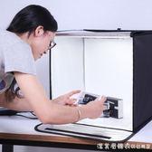 LED小型攝影棚補光燈套裝迷你淘寶產品拍攝拍照燈箱柔光箱簡易攝影道具 igo漾美眉韓衣