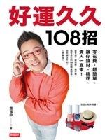二手書《好運久久108招:零花費、超簡單,讓你錢財、桃花、貴人一直來!》 R2Y 9571371580