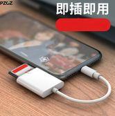 蘋果手機SD相機讀卡器OTG線TF小轉換器