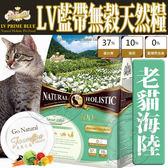 【培菓平價寵物網】LV藍帶》老貓絕育貓無穀濃縮海陸天然糧貓飼料-1lb/450g