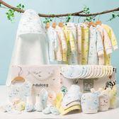 嬰兒禮盒新生兒衣服純棉套裝 寶寶用品0-3個月剛出生彌月禮物『櫻花小屋』