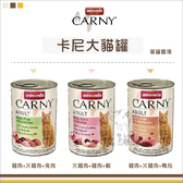 ANIMONDA阿曼達[卡尼主食大貓罐,3種口味,400g](單罐)