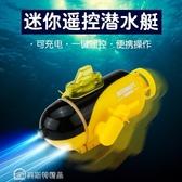 遙控船 迷你遙控潛水艇船防水玩具無線賽艇核潛艇兒童電動水上搖控潛水艇 YJT【創時代3C館】