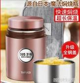 日本泰福高燜燒杯悶壺大小容量超長保溫飯盒桶鍋罐粥器女學生 優樂美