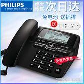電話機 固定電話機座機電話 家用座式有線坐機辦公商務固話 1995生活雜貨