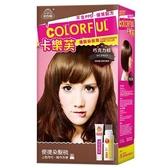 卡樂芙優質染髮霜-巧克力棕50g+50g【愛買】