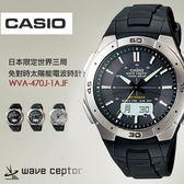 CASIO 免對時雙顯太陽能電波錶 台灣日本美加電波時計WVA-470J-1AJF 現貨+排單 熱賣中!