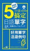 (二手書)一天5分鐘搞定日語單字