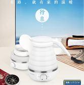 迷你電熱水壺 NSH0602旅行電熱水壺便攜迷你家用折疊燒水壺出國出差旅遊小型熱水壺xw(220V)