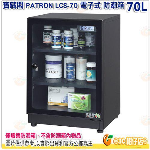 寶藏閣 PATRON LCS-70 電子式 防潮箱 LED照明 70L 公司貨 5年保固 適用相機 攝影器材.等