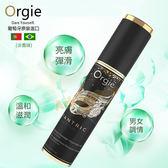 潤滑液 葡萄牙ORGIE-調情按摩油(淡香)200ml-情趣用品【390免運,滿千86折】