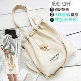 新款女包包日韓手工木珠抽繩文藝chic帆布包女側背手提斜背包 韓國時尚週