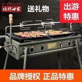 燒烤架 燒烤世家燒烤爐木炭全套工具 烤肉爐子家用燒烤架戶外5人以上加厚 igo 免運