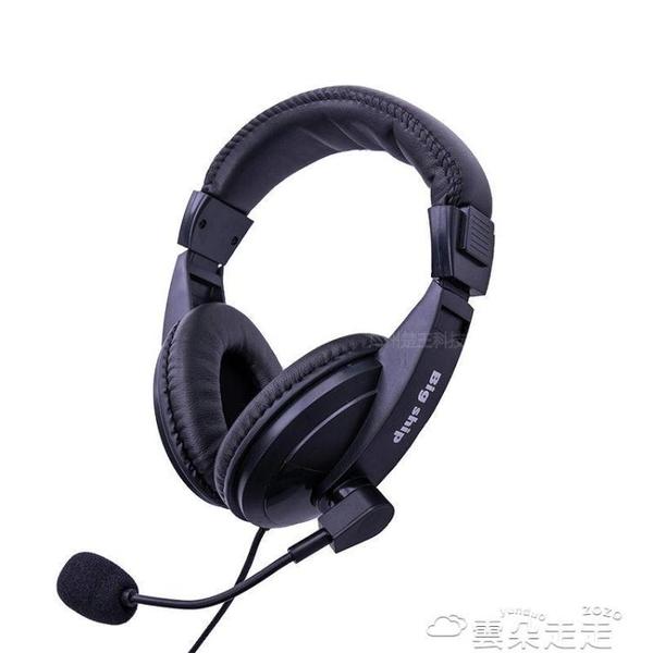 耳麥3988有線耳麥頭戴耳機帶麥克風高音質臺式筆記本電腦手機游戲低音 雲朵