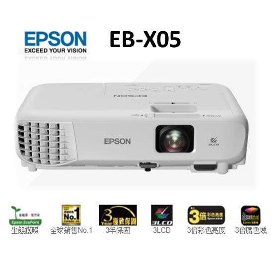 新機上市接替 EB-X04【名展影音】附100吋手拉幕 EPSON EB-X05 商用投影機 XGA超高解析度