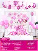 婚慶用品婚房氣球佈置裝飾新房臥室布置【聚寶屋】