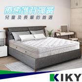 【4+硬式好眠款】2.3mm療癒護背彈簧│二代德式彈簧床墊 6尺加大雙人 KIKY~2Germany