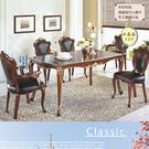 【水晶晶家具/傢俱首選】JF0867-2奧爵160cm桃花心實木雕花描金法式胡桃色餐桌~~餐椅另購