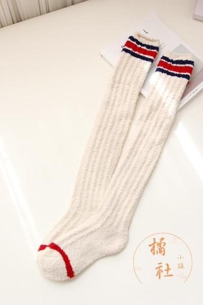 過膝襪加厚保暖地板襪珊瑚絨家居長筒襪子女【橘社小鎮】