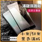 小米10 lite 小米10T 紅米Note 9 紅米Note9 Pro 滿版保護貼 玻璃貼 螢幕保護貼 黑色保護膜 鋼化玻璃貼