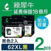 [Greenrhino 綠犀牛]for HP NO.62XL (C2P05AA) 2黑超值組  黑色高容量環保墨水匣
