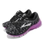 Brooks 慢跑鞋 Launch 5 黑 紫 女鞋 運動鞋 【PUMP306】 1202661B090