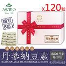 富利通第二代丹蔘納豆素膠囊120粒/盒(禮盒)【美陸生技AWBIO】