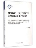 二手書《Flood Politics: Qing state and Qiantang River Engineering(Chinese Edition)》 R2Y ISBN:9787516156650
