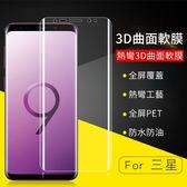 三星 S10 Plus 3D曲面 手機膜 高透 水凝膜 軟邊 滿版 全覆蓋 防刮 螢幕保護貼 保護膜