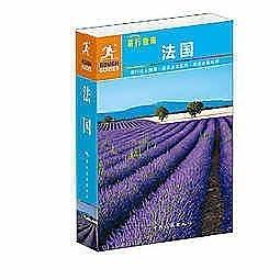 簡體書-十日到貨 R3Y【易行指南——法國】 9787503251283 中國旅遊出版社 作者:英國Rough Guides