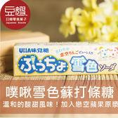 【即期良品】日本零食 UHA味覺糖 噗啾雪色蘇打條糖(多口味)