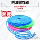 【珍昕】防風防滑柵欄式曬衣繩 ~顏色隨機(長約5m)/曬衣繩/晾衣繩/吊衣繩