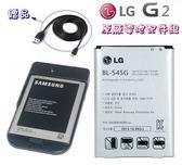 【獨家贈品】LG G2 LITE BL-54SG【配件包】【原廠電池+台製座充】G2 LITE D802 2610mAh