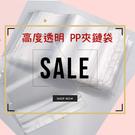 PP夾鏈袋 9號袋-20*28cm (100入) 尺寸齊全 飾品 分裝袋【A137】
