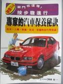 【書寶二手書T9/雜誌期刊_IHN】專家的汽車保養祕訣_森宏