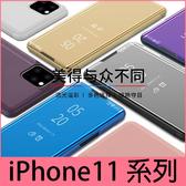 【萌萌噠】iPhone 11 Pro Max 電鍍鏡面智能支架款 直立式休眠功能側翻皮套 iPhone11 手機套 手機殼