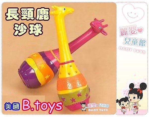 麗嬰兒童玩具館~美國【B.Toys】非洲兒童樂團-快樂長頸鹿沙球-手握手搖鈴-造型沙沙鈴.
