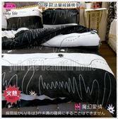 法蘭絨【薄被套+厚床包】6*7尺/特大四件套厚床包組/『魔幻愛情』冬季必購保暖商品