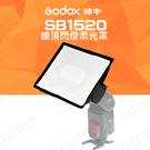 【現貨】Godox 神牛 SB1520 機頂閃燈柔光罩 柔光盒 通用型 15x20cm 柔光罩