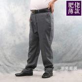 中老年夏裝厚款加肥加大尺碼高腰長褲男肥佬胖子老人休閒全棉直筒褲36-52xw