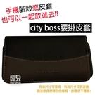 【妃凡】City Boss 腰掛皮套 iPhone 6+/7+/8+/X/Xs 通用皮套 (C)